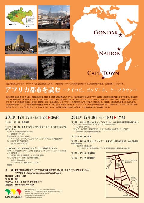 都市シンポ日本語版111121  0900 (1).jpg